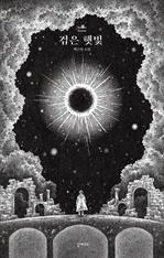 도서 이미지 - 검은 햇빛