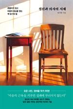 도서 이미지 - 정신과 의사의 서재