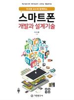 도서 이미지 - 이국환 교수와 함께하는 스마트폰 개발과 설계기술