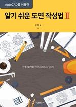 도서 이미지 - 알기 쉬운 도면 작성법. 2