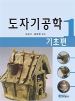 도서 이미지 - 도자기공학. 1: 기초편