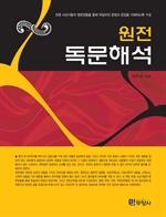 도서 이미지 - 원전 독문해석