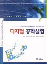 도서 이미지 - 디지털 공학실험