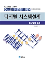 도서 이미지 - 디지털 시스템설계