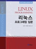 도서 이미지 - 리눅스 프로그래밍 입문