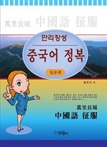 도서 이미지 - 중국어 정복: 입문편(만리장성)