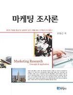 도서 이미지 - 마케팅 조사론