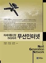 도서 이미지 - 차세대통신망(NGN)과 무선인터넷