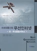 도서 이미지 - 차세대 통신망 무선인터넷 : 유 무선 융합서비스