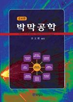 도서 이미지 - 박막공학 증보판