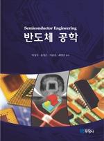 도서 이미지 - 반도체공학