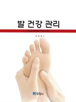 도서 이미지 - 발 건강 관리