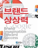 도서 이미지 - 성공을 향한 브랜드 상상력