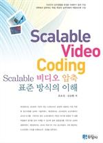 도서 이미지 - SCALABLE 비디오 압축 표준 방식의 이해