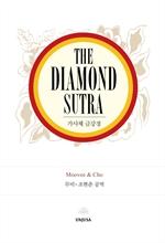 도서 이미지 - 가사체 금강경_THE DIAMOND SUTRA