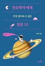 도서 이미지 - 천문학자에게 가장 물어보고 싶은 질문 33