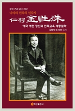도서 이미지 - 나라와 민족의 선각자 인촌 김성수