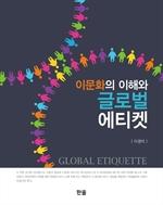 도서 이미지 - 이문화의 이해와 글로벌 에티켓