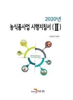 도서 이미지 - 농식품사업 시행지침서. 2(2020)