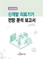 도서 이미지 - 신개발 의료기기 전망 분석 보고서(2020)