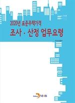 도서 이미지 - 표준주택가격 조사 산정 업무요령(2020)