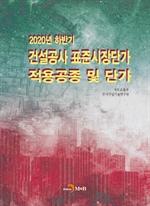 도서 이미지 - 건설공사 표준시장단가 적용공종 및 단가(2020년 하반기)