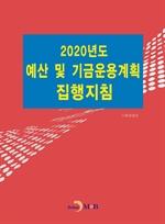 도서 이미지 - 2020년도 예산 및 기금운용계획 집행지침