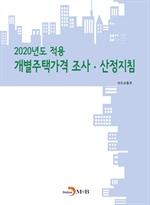 도서 이미지 - 개별주택가격 조사 산정지침(2020)