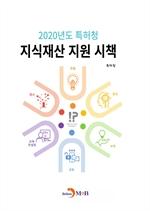 도서 이미지 - 2020년도 특허청 지식재산 지원 시책