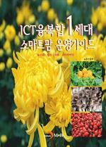 도서 이미지 - ICT융복합 1세대 스마트팜 운영가이드