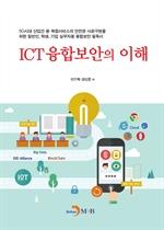 도서 이미지 - ICT융합보안의 이해