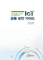 도서 이미지 - IoT 공통 보안 가이드