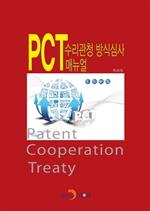 도서 이미지 - PCT 수리관청 방식심사 매뉴얼