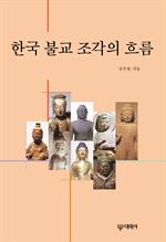 도서 이미지 - 한국 불교 조각의 흐름