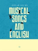 도서 이미지 - 뮤지컬 노래 그리고 영어