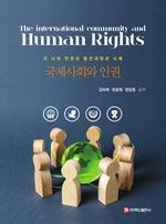 도서 이미지 - 국제사회와 인권