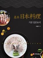 도서 이미지 - 기본일본요리