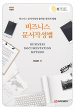 도서 이미지 - 비즈니스 문서작성법 개정판