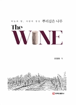 도서 이미지 - The WINE 뿌리깊은 나무 (하늘과 땅, 사람의 정성)