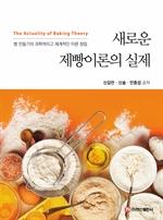 도서 이미지 - 새로운 제빵이론의 실제