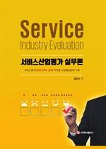 도서 이미지 - 서비스산업평가 실무론