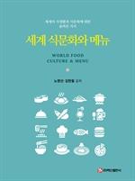 도서 이미지 - 세계 식문화와 메뉴