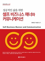 도서 이미지 - 셀프 비즈니스 매너와 커뮤니케이션