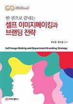 도서 이미지 - 셀프 이미지메이킹과 브랜딩 전략