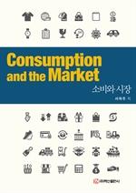 도서 이미지 - 소비와 시장