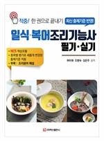 도서 이미지 - 일식 복어 조리기능사 필기ㆍ실기(2020)