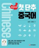 도서 이미지 - 씽씽쏙쏙 첫 단추 중국어