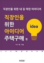 도서 이미지 - 직장인을 위한 아이디어 : 주택구매 편