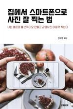 도서 이미지 - 집에서 스마트폰으로 사진 잘 찍는 법