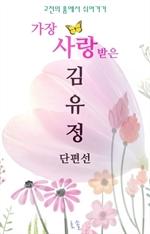 도서 이미지 - 가장 사랑받은 김유정 단편선